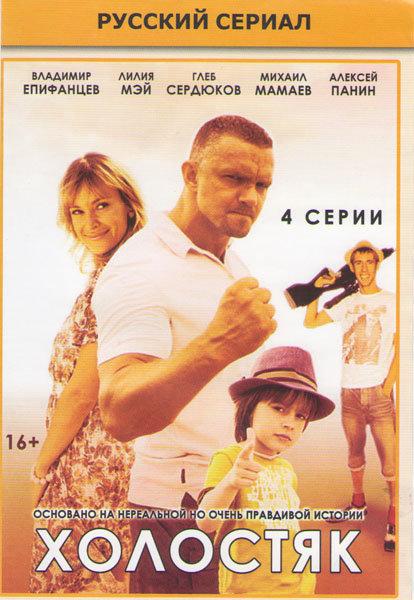 Холостяк (4 серии) на DVD