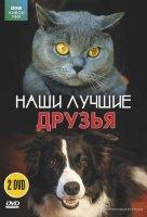 ВВС Наши лучшие друзья (Загадочные кошки / Секреты собак) (2DVD)
