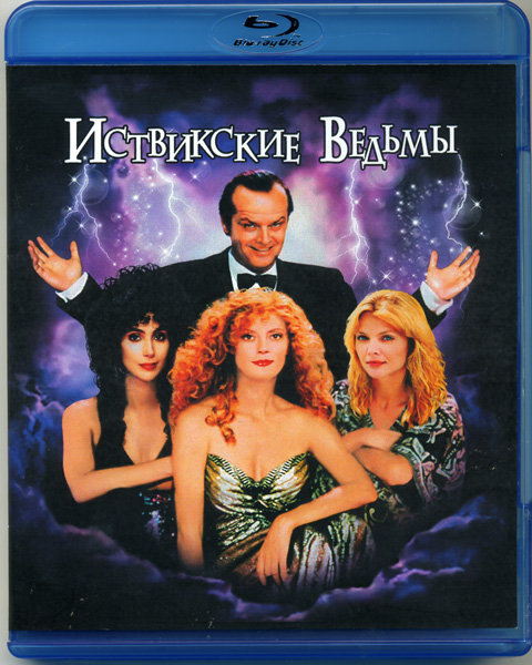 Иствикские ведьмы (Blu-ray)* на Blu-ray