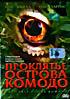 Проклятье острова Комодо на DVD