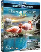 Изучая Природу 3D (Blu-ray)