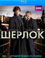 Шерлок 1 Сезон (3 серии) (Blu-ray)