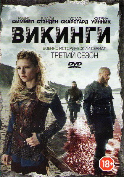 Викинги 3 Сезон (10 серий) (2 DVD)