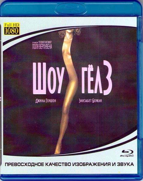 Шоугелз (Шоу гелз) (Blu-ray)* на Blu-ray