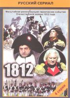 1812 (4 серии)