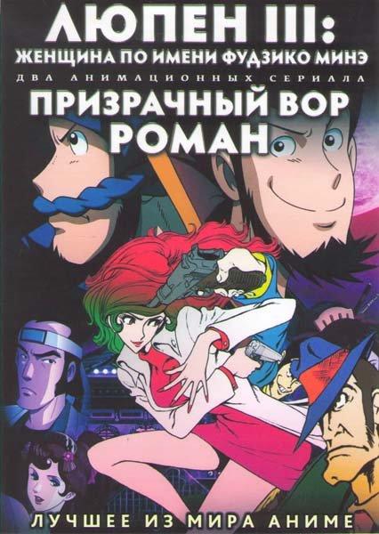 Люпен 3 Женщина по имени Фудзико Минэ (13 серий) / Призрачный вор Роман (12 серий) (2 DVD) на DVD