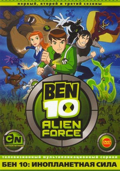 Бен 10 Инопланетная сила 1,2,3 Сезоны (46 серий) / Бен 10 Наперегонки со временем / Бен 10 Инопланетный рой (2 DVD) на DVD