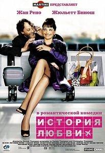 История любви  на DVD