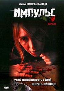 Импульс  на DVD