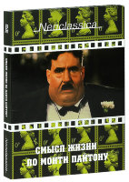 Монти Пайтон Смысл жизни (Смысл жизни по Монти Пайтону) (2 DVD)
