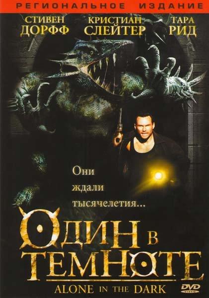 Один в темноте на DVD