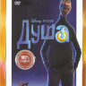 Душа* на DVD