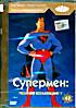 Золотая коллекция мультфильмов. Выпуск 42: Супермен: полная коллекция-1   на DVD