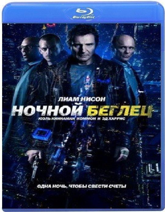 Ночной беглец (Blu-ray)* на Blu-ray