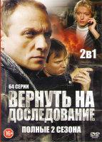 Висяки (Вернуть на доследование) 1,2 Сезоны (64 серии)