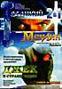 Джек в стране чудес / Великий Мерлин на DVD