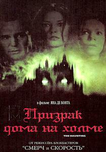 Призрак дома на холме на DVD