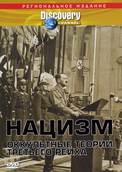 Discovery  Нацизм  Оккультные теории Третьего Рейха на DVD