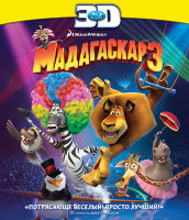 Мадагаскар 3 3D+2D (Blu-ray 50GB)