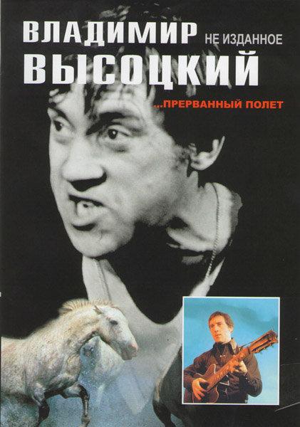 Владимир Высоцкий - ...прерванный полет на DVD