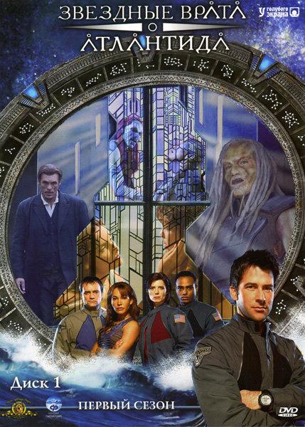 Звездные врата. Атлантида(1 сезон) на DVD