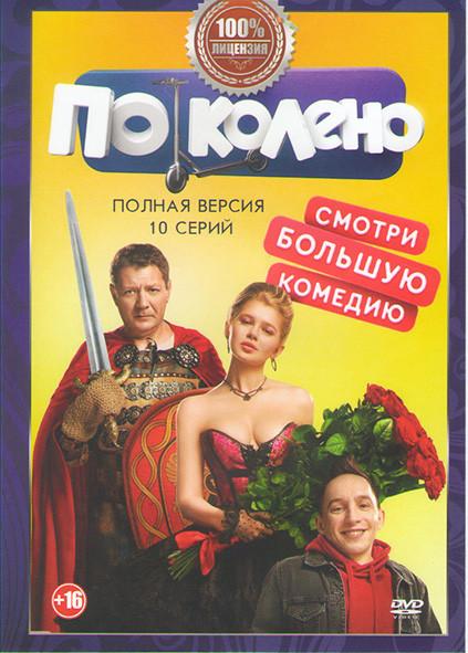 По колено (10 серий)* на DVD
