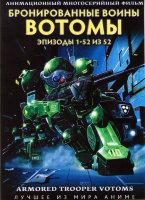 Бронированные воины Вотомы (52 серии) (4 DVD)