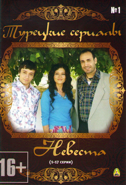 Невеста (65 серий) (4 DVD) на DVD