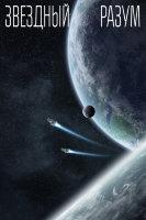 Звездный разум (Blu-ray)