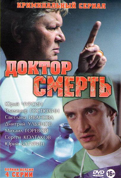 Доктор смерть (4 серии) на DVD