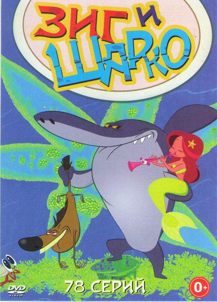 Зиг и Шарко (78 серий) на DVD