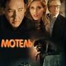 Мотель (Сумка) на DVD