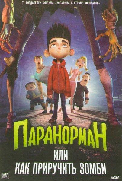 Как приручить зомби (Паранорман) на DVD