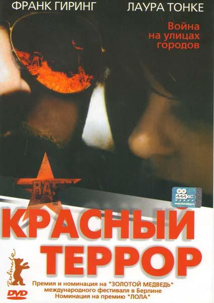 Красный террор   на DVD