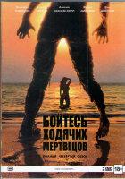 Бойтесь ходячих мертвецов 4 Сезон (16 серий) (2 DVD)