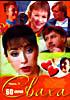 Сваха ( часть1 - 60 серий ) на DVD