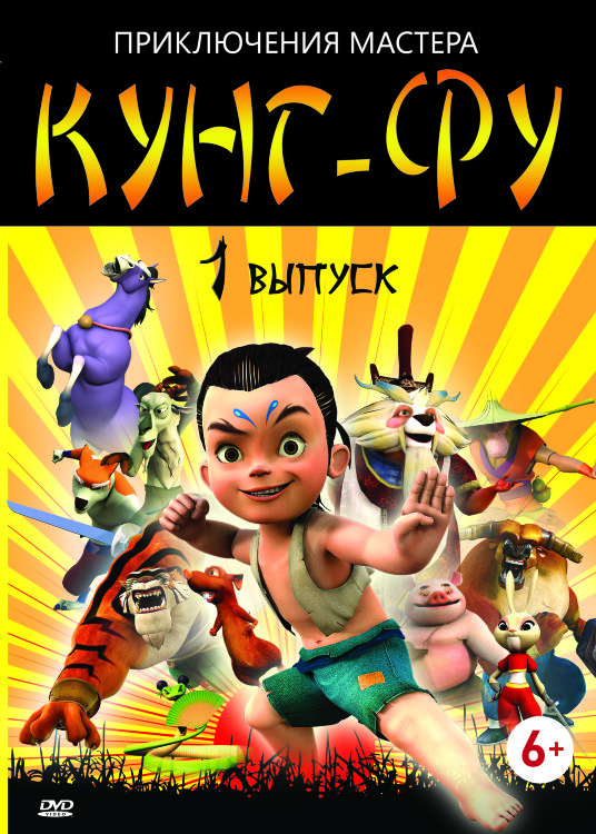 Приключения мастера кунг фу 1 Выпуск  на DVD