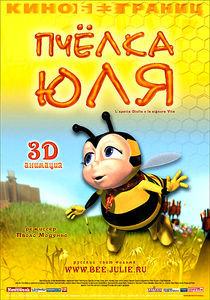 Пчелка Юля на DVD