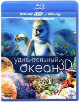 Удивительный океан 3D+2D (2 Blu-ray)