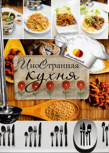 Иностранная кухня (12 выпусков) на DVD