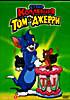 Том и Джерри. Выпуск-3 (1947-1950 г.г.)  на DVD