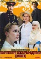 Институт благородных девиц (77-114 серии)