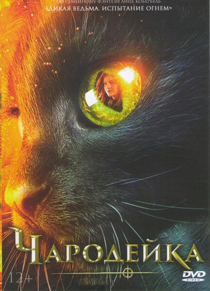 Чародейка на DVD