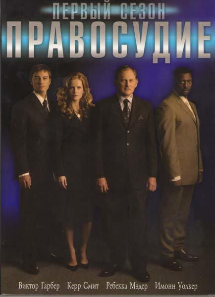 Правосудие 1 Сезон (2 DVD)