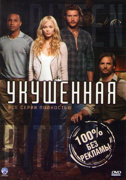 Укушенная (13 серий) на DVD