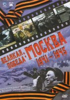 Великая победа Москва 1941-1945