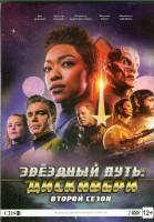 Звездный путь Дискавери 2 Сезон (14 серий) (2 DVD)
