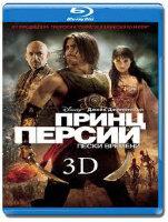 Принц Персии Пески Времени 3D+2D (Blu-ray 50GB)