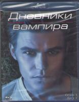 Дневники вампира 3 Сезон (22 серии) (2 Blu-ray)