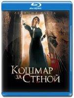 Кошмар за стеной (Blu-ray)